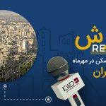 بازار مسکن تهران مهر 98