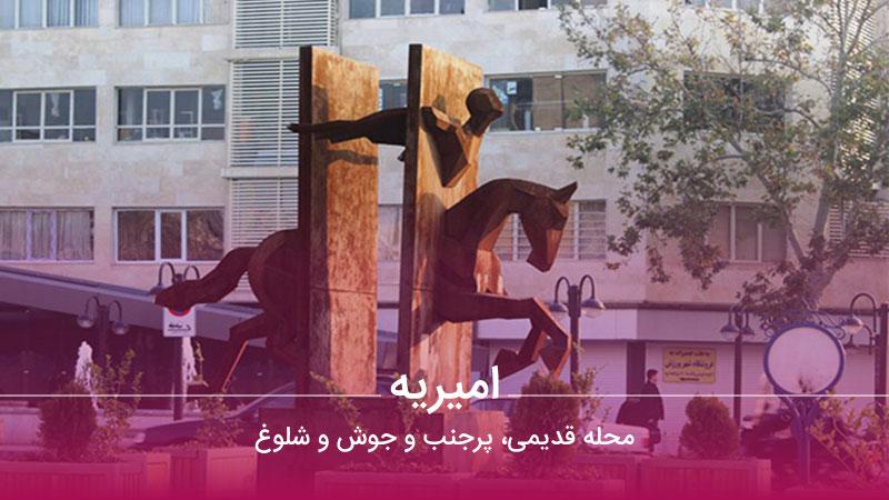 محله امیریه