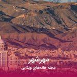 مهرشهر