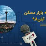 بازار مسکن تهران آبان98