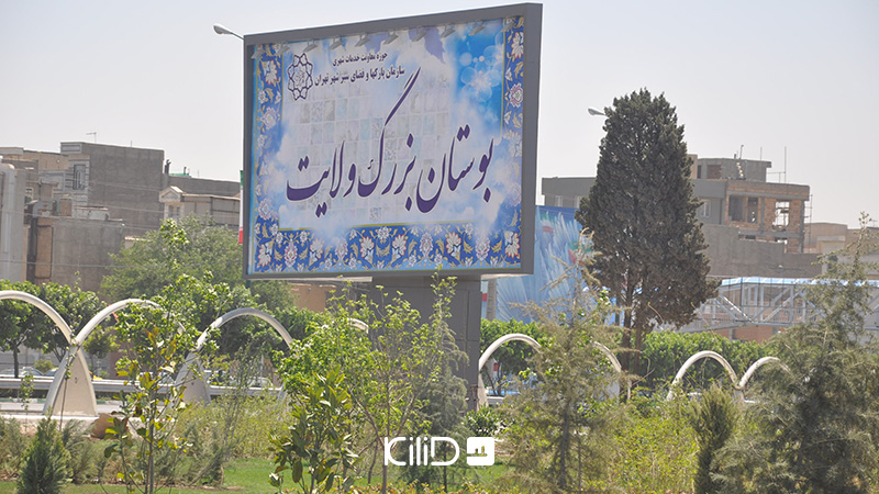 منطقه 19 تهران