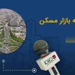 بازار مسکن تهران در آذر98