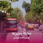 محله منیریه منطقه یازده