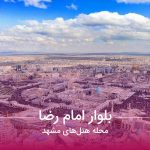 بلوار امام رضا خیابان تهران سابق