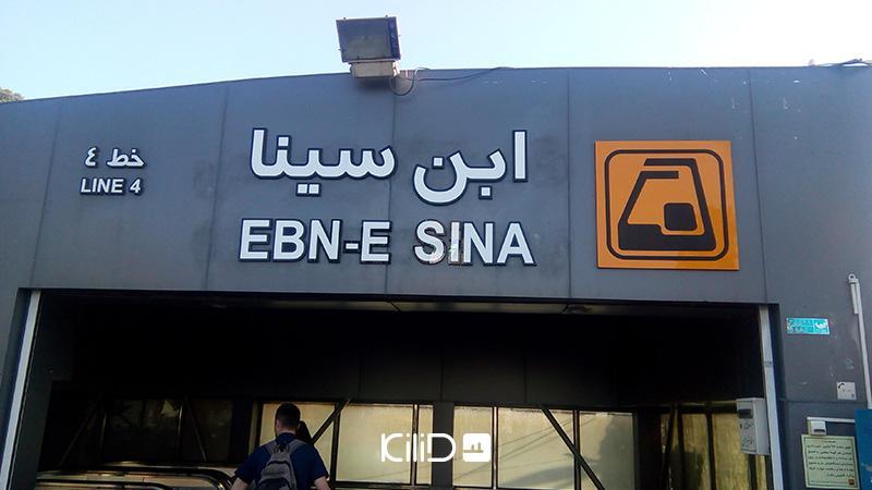 منطقه 13 تهران
