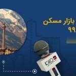 بازار مسکن تهران پاییز 99