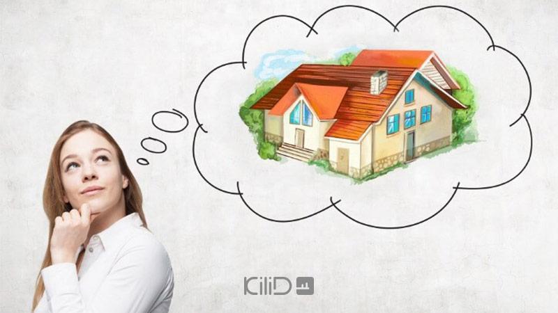 نکات ضروری خرید خانه