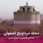محله مرداویج اصفهان